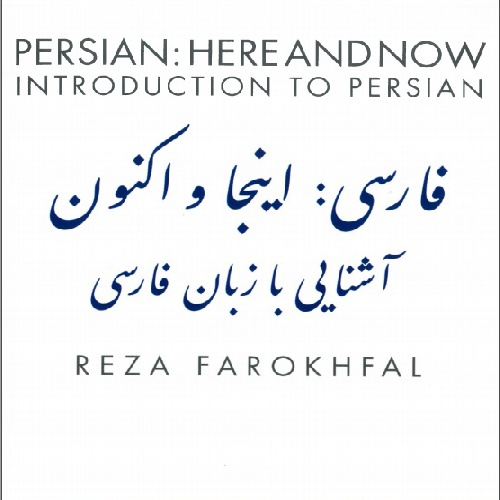 (Persian here and now(Introduction to Persian کتاب آموزش زبان فارسی به انگلیسی زبانان
